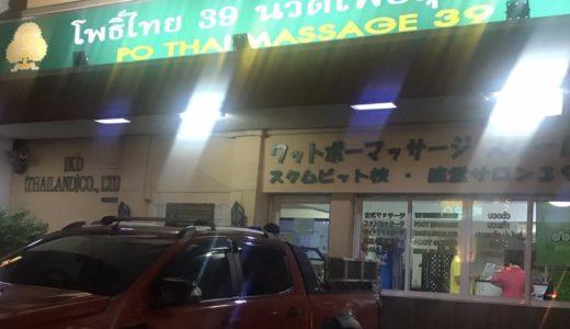 ワットポー・マッサージスクール スクムビット校 直営店39の外観