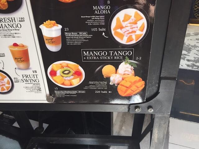 バンコク マンゴータンゴ 看板