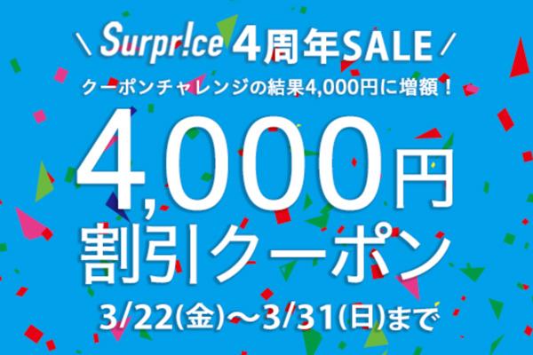 surprice クーポン 4000円 配布時期