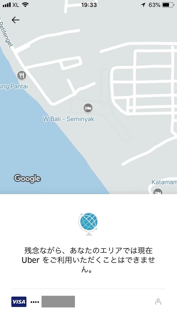 uber バリ 使えない あなたのエリア 撤退