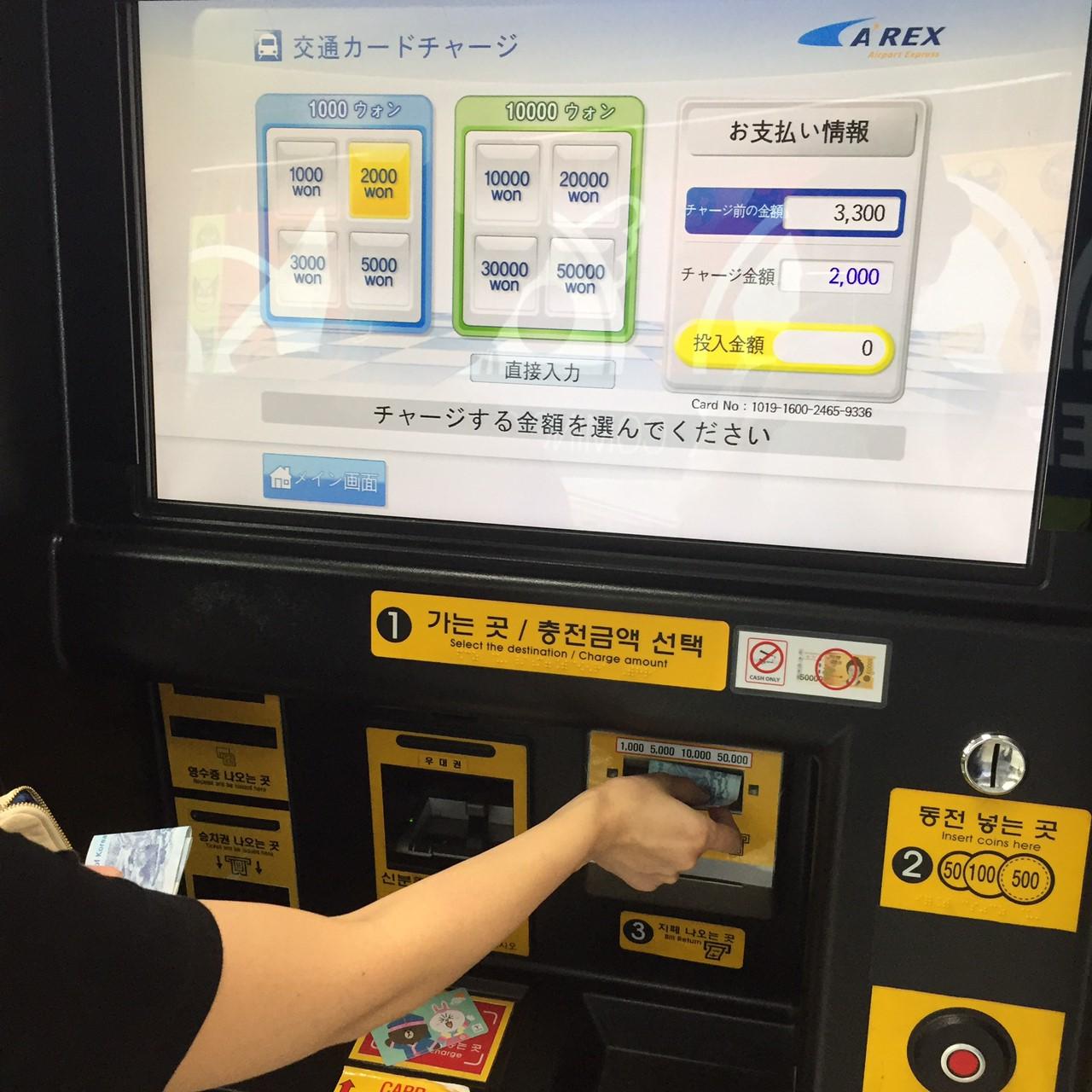 仁川空港から明洞までかかる値段