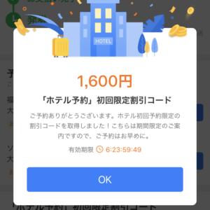 trip.com クーポン ホテル割引