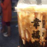 台湾 タピオカミルクティー 黒糖 幸福堂