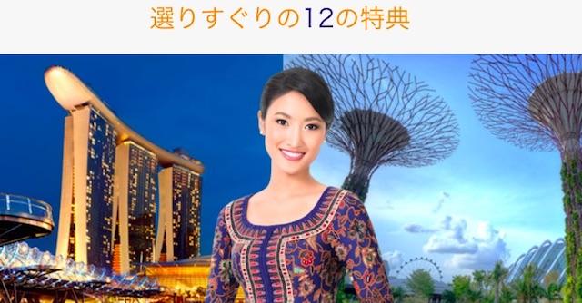 シンガポール航空 行っとく キャンペーン 特典内容