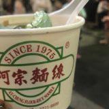 台湾グルメ 阿宗麺線 西門 ヌードル