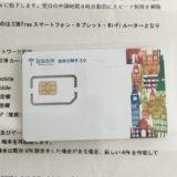 韓国 simカード amazon