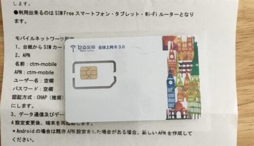 韓国【SIMカード】はどこで買うのがおすすめ?最安値SIMの使用レビュー【2020版】
