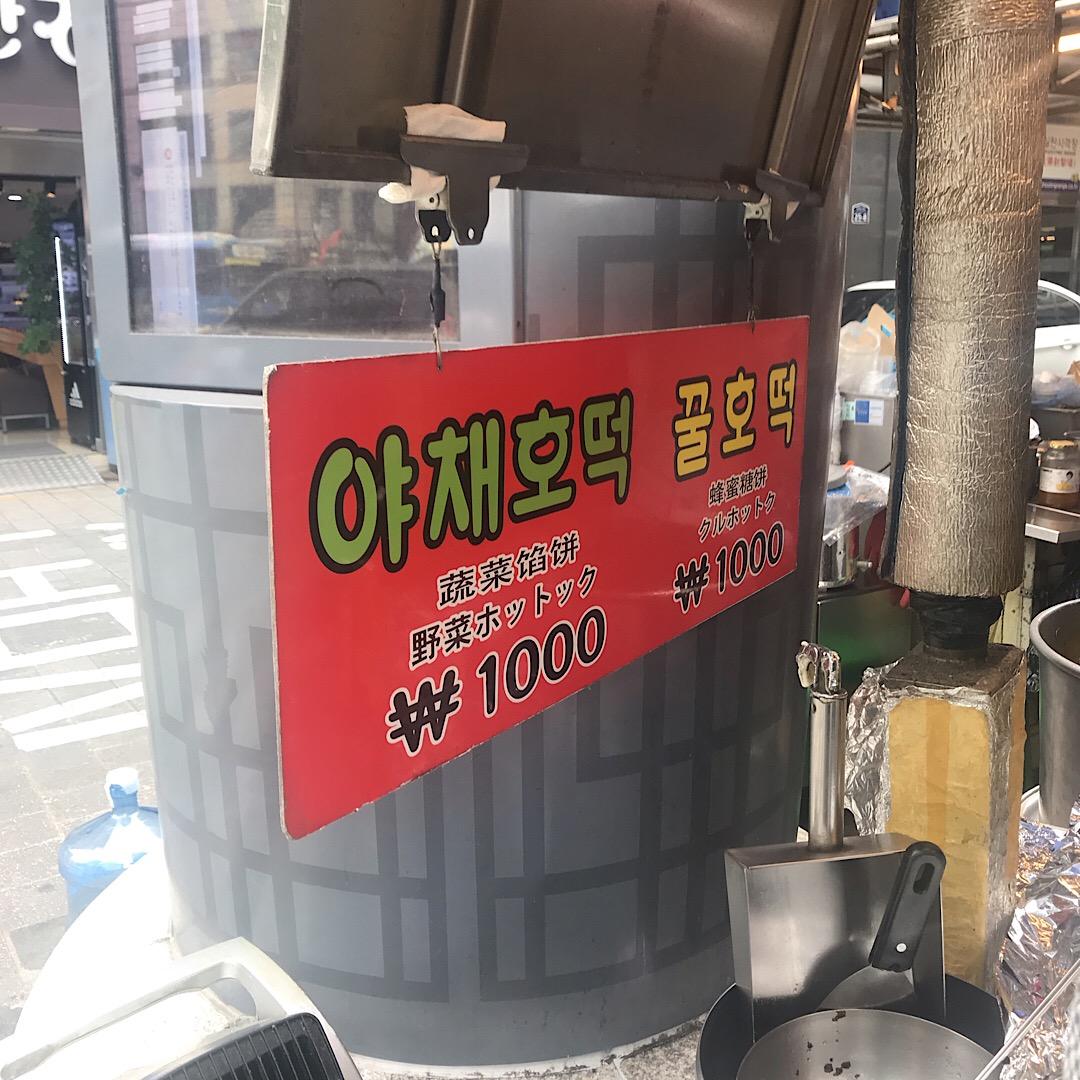 ソウル グルメ ホットク 値段