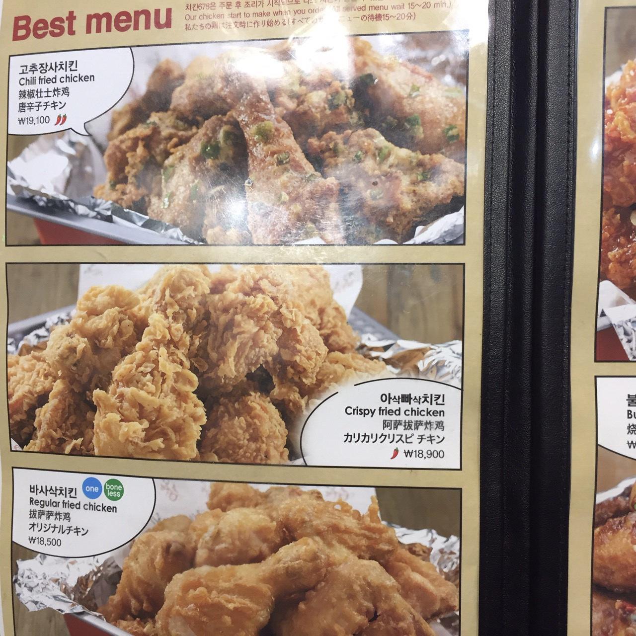 チキン678 メニュー
