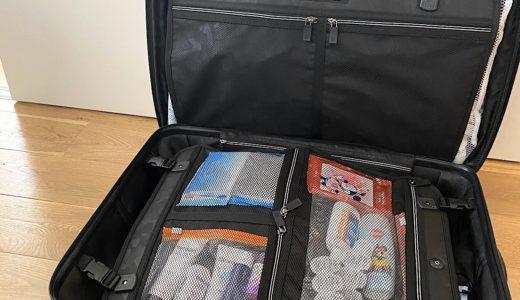 【出発2ヶ月前】海外旅行の持ち物を揃える(私が使っているおすすめグッズの紹介)