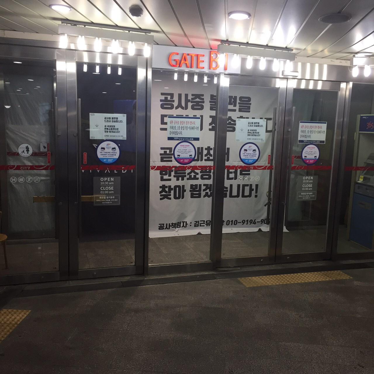 スパレックス東大門 入り口 地下鉄