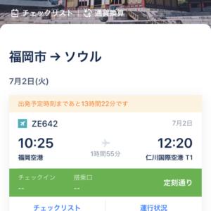 trip.com アプリ 便利