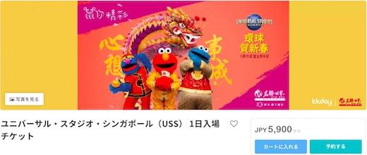 シンガポール ユニバーサル・スタジオ・シンガポール(USS)_1日入場チケット KKday