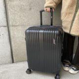 スーツケースを用意する(1ヶ月前)機内持ち込み、受託手荷物サイズの選び方