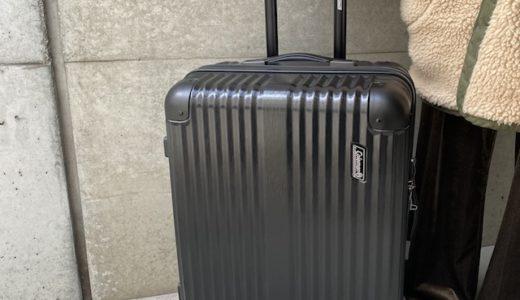 【出発3ヶ月前】スーツケースの選び方(機内持ち込み・受託手荷物の違いとは?)
