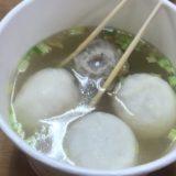 台湾グルメ 九份 屋台 つみれ汁 張記伝統魚丸