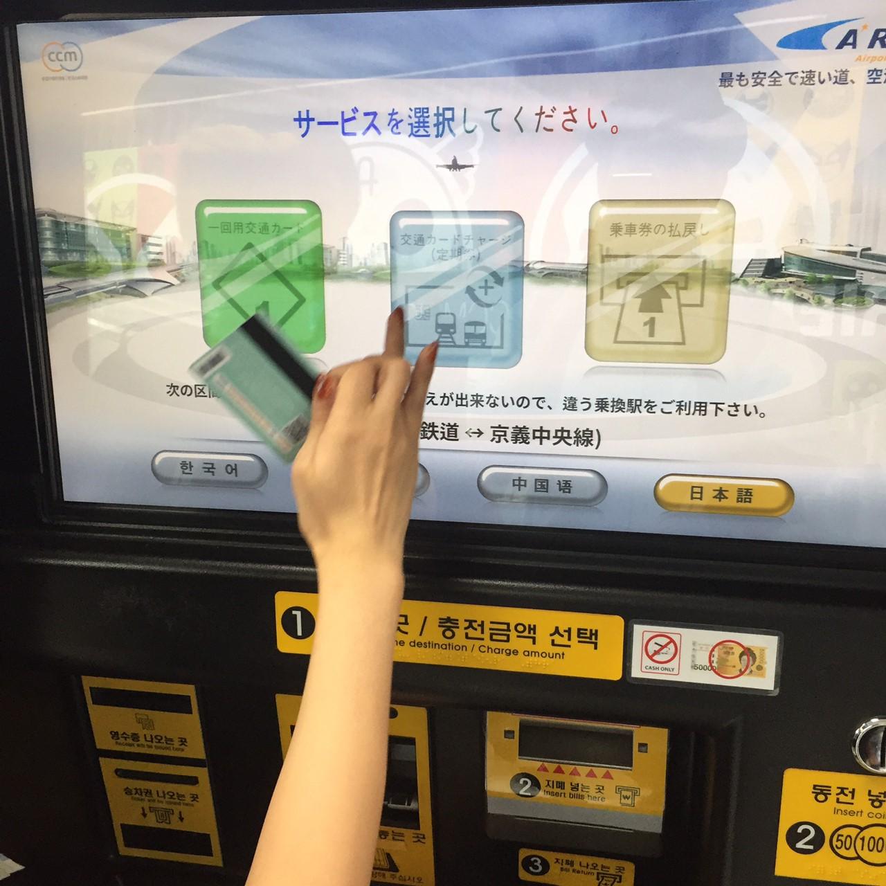 仁川空港 明洞 電車 Tマネーチャージまでかかる値段