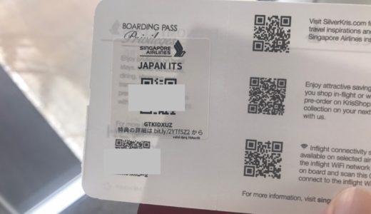 【2020年版】シンガポール航空の行っとくキャンペーンがお得!おすすめ特典 & 引き換えカウンターの場所を紹介