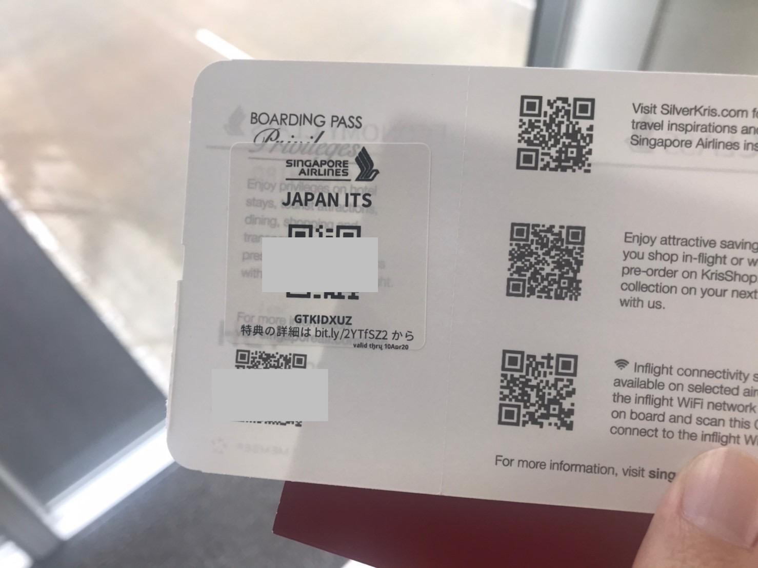 シンガポール航空 行っとく QR 受け取り
