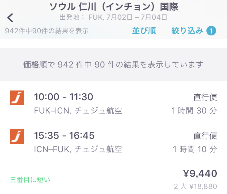 ソウル 航空券 最安値 チェジュ 時間