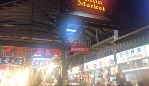 台湾 観光スポット おすすめ 士林夜市