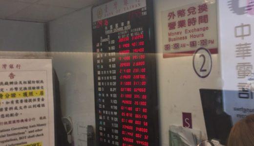 台湾【両替】桃園空港にある台湾銀行の両替所のレートと手数料