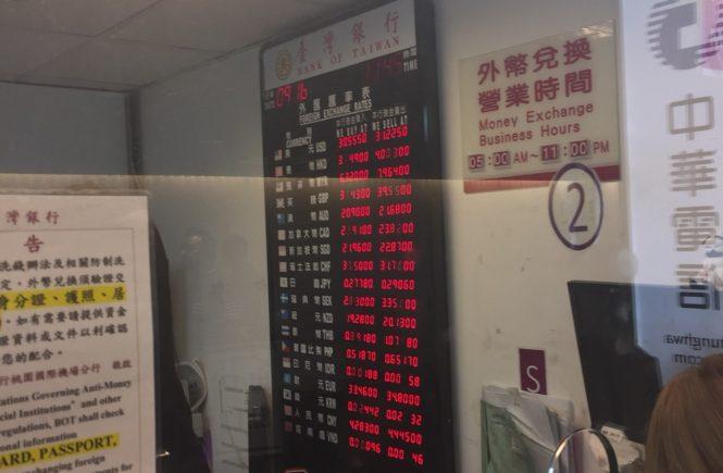 台湾 両替 レート