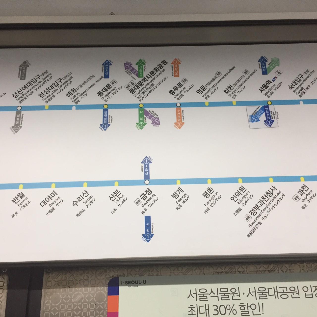 ソウルヨクから2駅で明洞