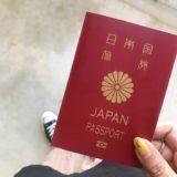 パスポート 更新 タイミング 期間