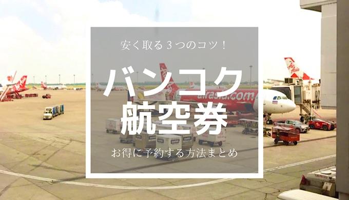 バンコク 航空券 安い時期