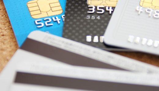 【出発3ヶ月前】海外旅行はクレジットカードがないと行けない?