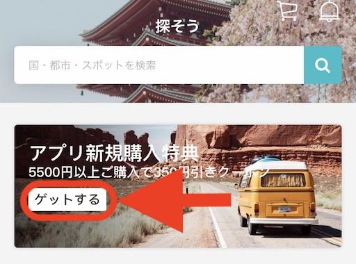 kkday クーポン アプリ