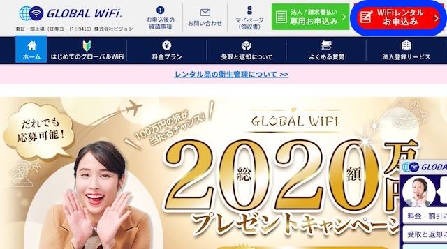global wifi レンタル