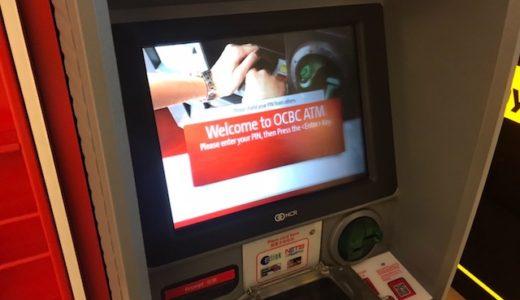 シンガポール 海外ATM 使い方 暗証番号入力