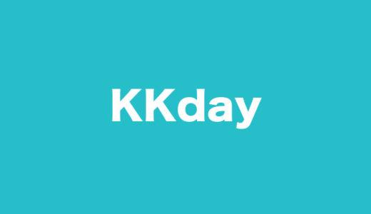 KKday【クーポンまとめ】使い方についても丁寧に解説【2020年3月最新】