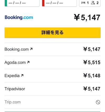 海外ホテル 予約サイト 比較
