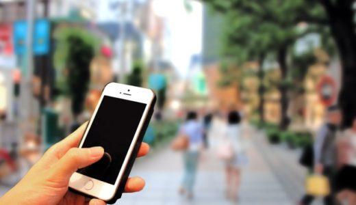 【出発2ヶ月前】旅行プラン作成に便利なおすすめアプリ