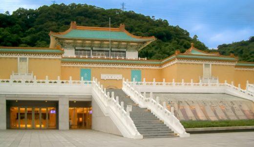 国立故宮博物院 台湾