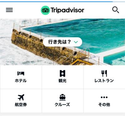 海外ホテル 探し方