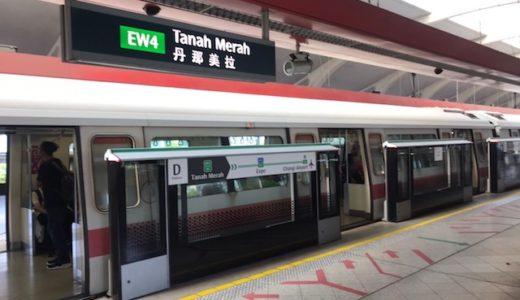 シンガポール【交通手段】チャンギ空港から市内へ電車で移動・アクセスする方法