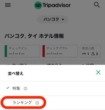 tripadivisor ランキング