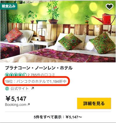 海外ホテル おすすめ 見つけ方