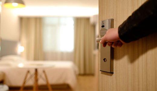 【出発3ヶ月前】失敗しない海外ホテル選びのポイント
