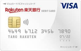 rakuten visa debit card