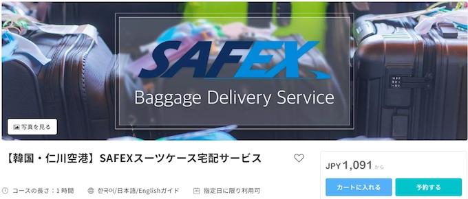 【韓国・仁川空港】SAFEXスーツケース宅配サービス_-_KKday