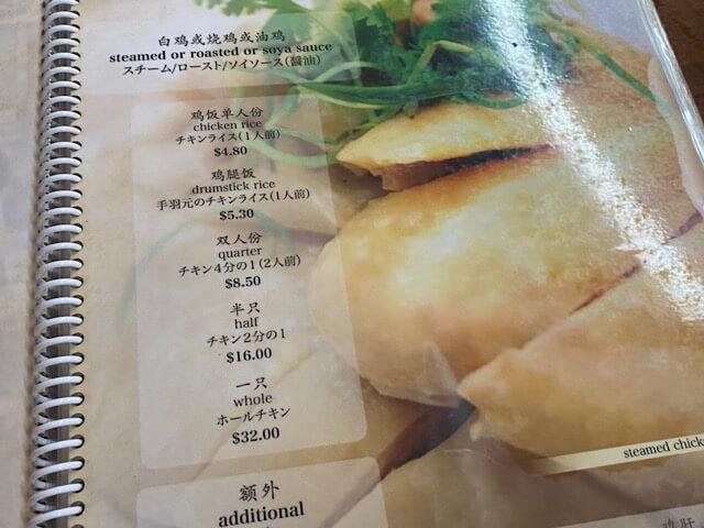 威南記海南鶏飯 メニュー