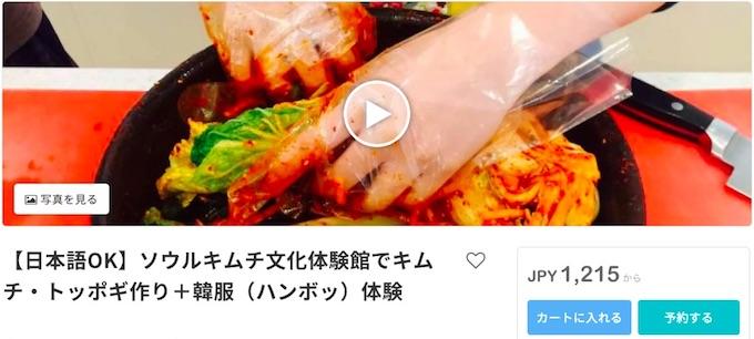 【日本語OK】ソウルキムチ文化体験館でキムチ・トッポギ作り+韓服(ハンボッ)体験_-_KKday