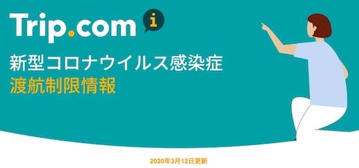 Trip_com コロナ 渡航禁止