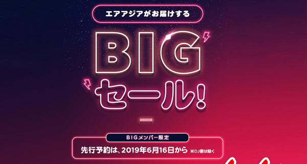 エアアジア big セール 2019年6月16日