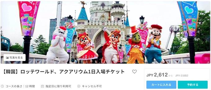 【韓国】ロッテワールド、アクアリウム1日入場チケット_-_KKday